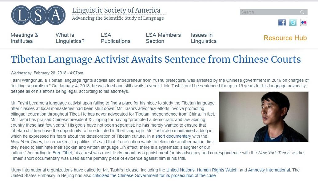 无罪色放_美国语言学协会加入声援西藏维权者扎西文色行列 - VOT