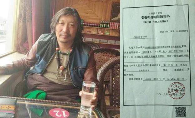 揭贪腐获刑西藏维权者阿亚桑扎案即将二审,律师盼公正结果