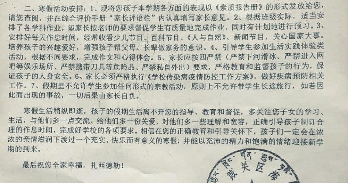 西藏学生被要求寒假关心国家大事、禁止参加宗教活动
