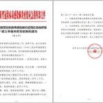 中共在西藏东部道孚县发布通告禁止传播与疫情有关的讯息