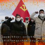 中共防疫不忘维稳吁藏人升党旗抗武肺,西藏尖扎等地多人传谣遭罚