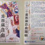 西藏自由抗暴日将至:台湾人权团体举办多场西藏议题讲座