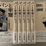 面包与牢狱人生:西藏前政治犯顿珠旺青传记于日本出版