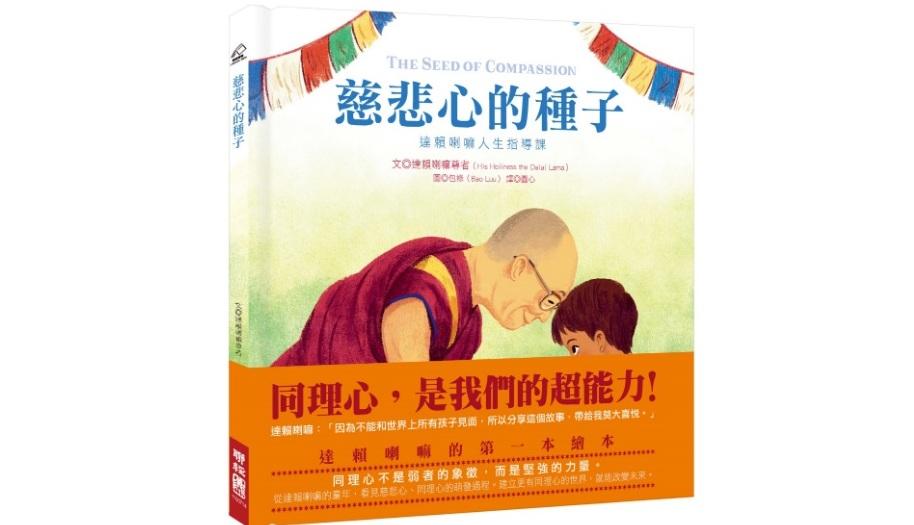 《慈悲心的种子:达赖喇嘛人生指导课》中文版于下月初问世