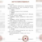"""中共为""""促进西藏观光""""祭出免门票,藏人忧心将造成防疫风险"""