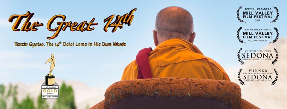 达赖喇嘛自述记录片向世人展现珍贵历史镜头