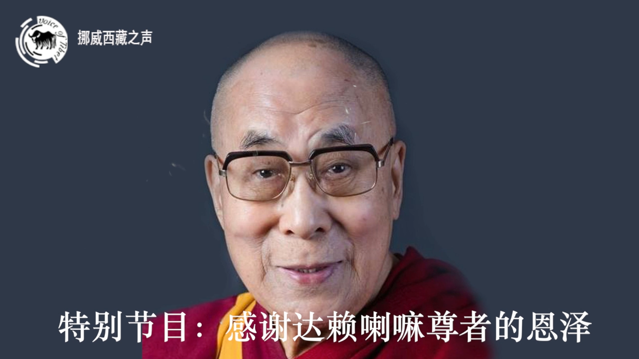 特别节目:感谢达赖喇嘛尊者的恩泽