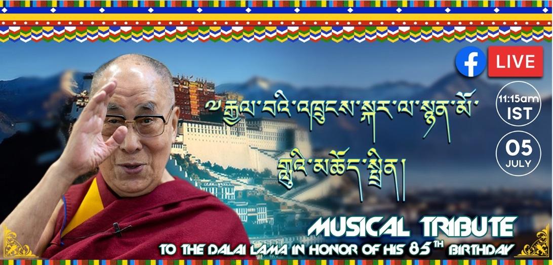 西藏之声将透过线上歌唱比赛庆祝达赖喇嘛八十五岁诞辰日
