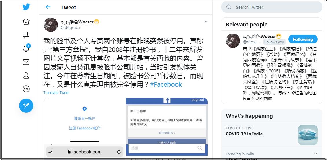 西藏女作家唯色的脸书及个人专页再度遭到关闭