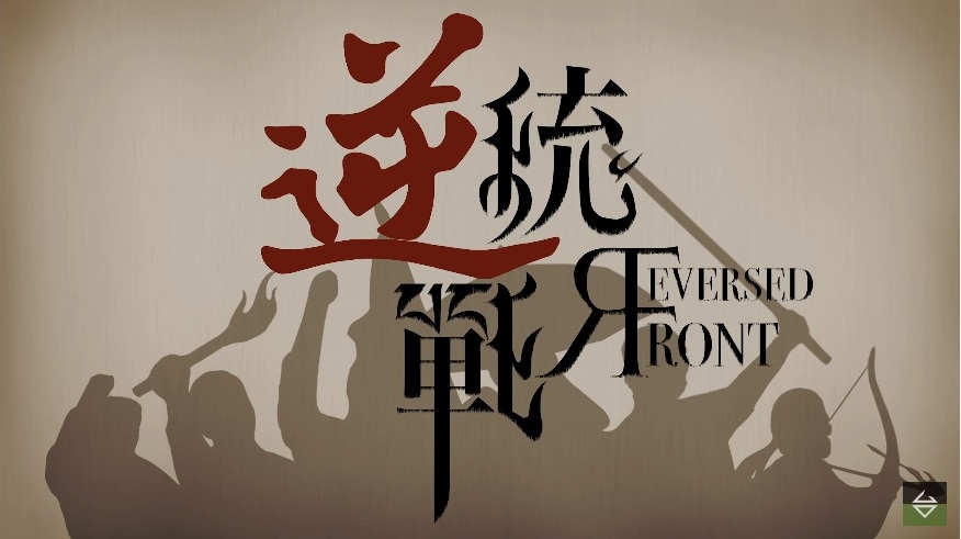 专访台湾ESC团队:桌游《逆统战》以流行文化宣传进行抗争(文字稿)