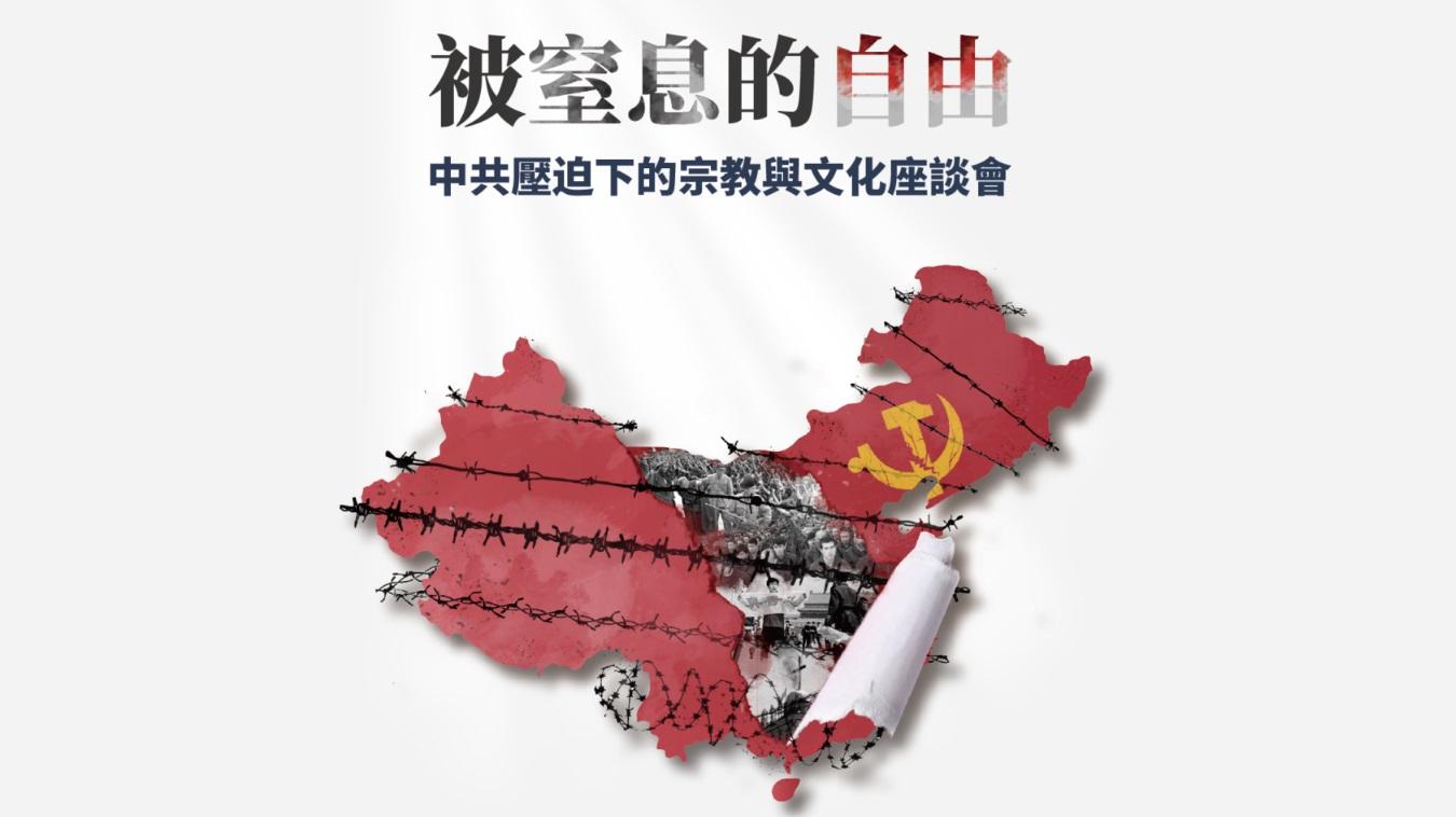 台湾团体举办座谈会探讨中共侵犯宗教自由