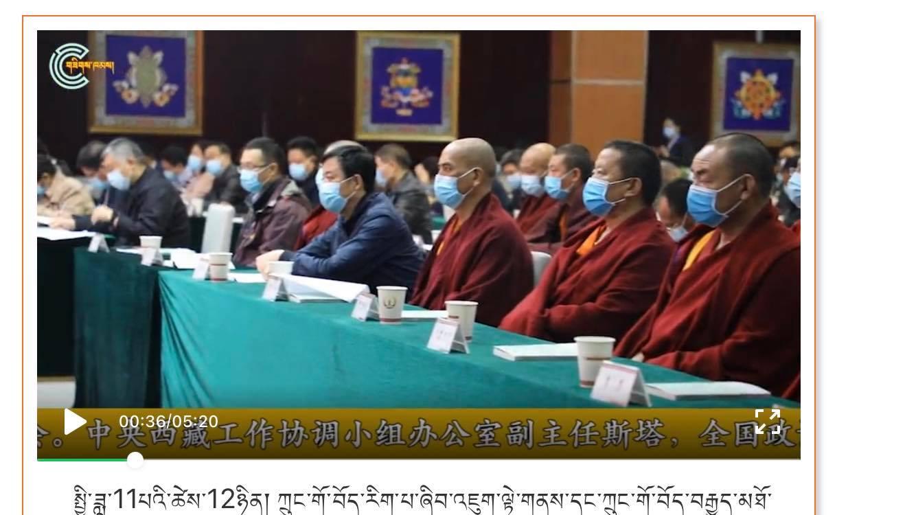中共妄图利用宗教的手段在西藏实施压迫政策