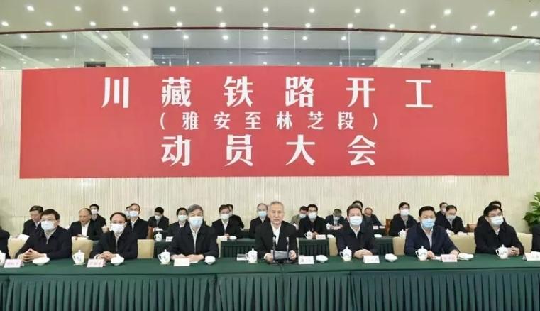 """中共称川藏铁路对""""巩固边疆稳定""""具重要意义"""