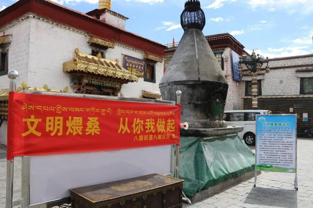 """中共当局以""""环保""""名义封闭西藏拉萨多处煨桑炉"""