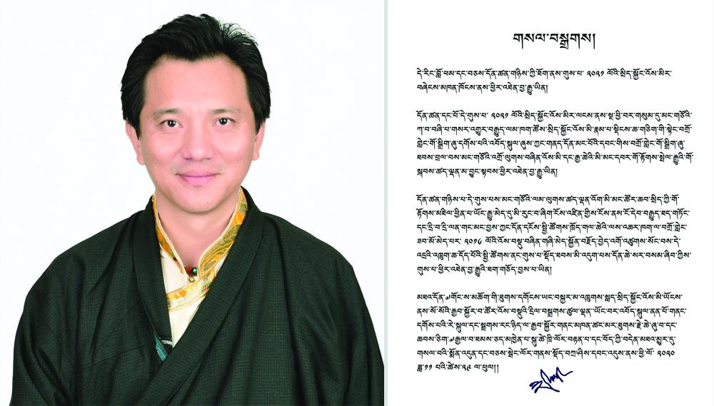 司政竞选人扎西旺堆发布声明退出2021年大选
