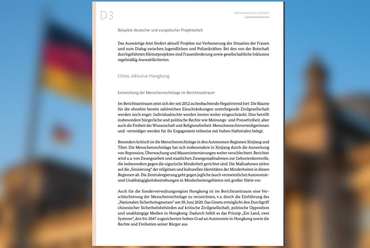 """德国政府发布人权报告对西藏和""""新疆""""人权状况表示关切"""