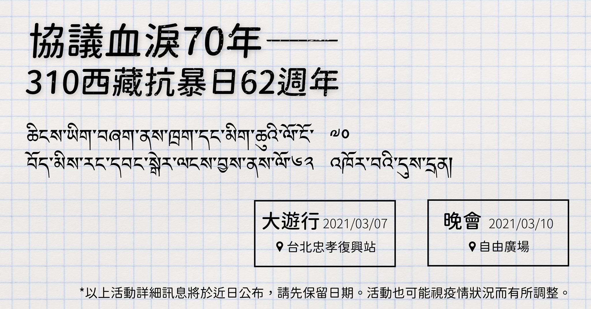 为西藏抗暴日暖身:台湾人权团体举办多场西藏议题讲座