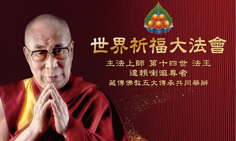 祝祷疫情平息!达赖喇嘛将在5月视讯参与世界祈福大法会