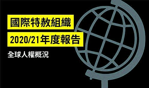 国际特赦组织《2020人权报告》:疫情加剧人权恶化