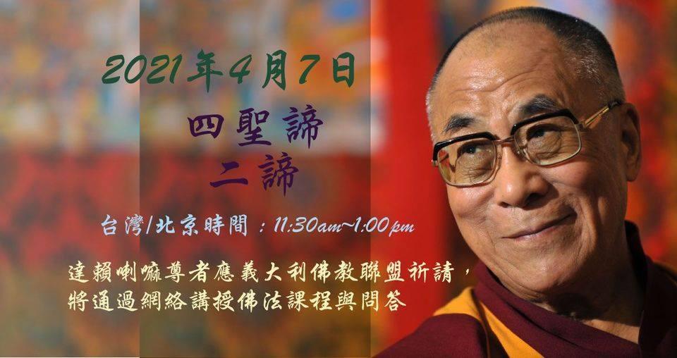 达赖喇嘛尊者将透过网络讲授四圣谛、二谛