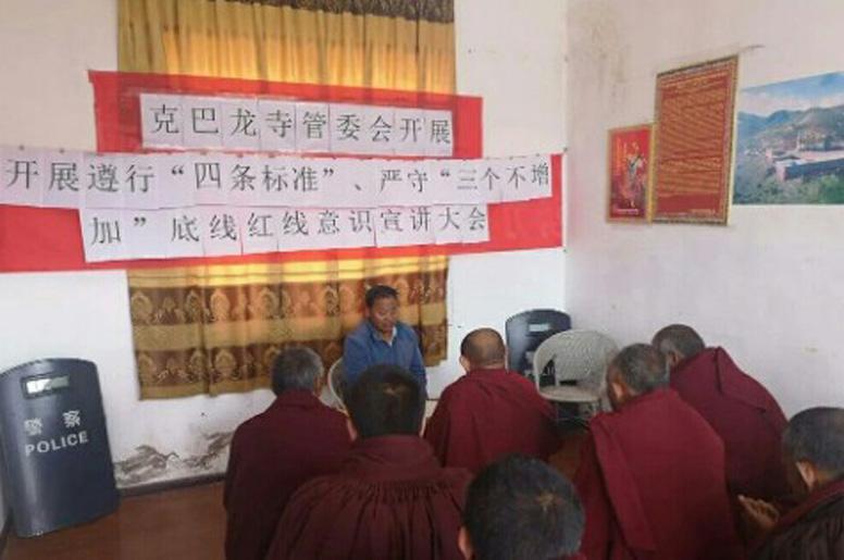 """中共对西藏佛教徒强制实行""""三个不增加""""限制措施"""
