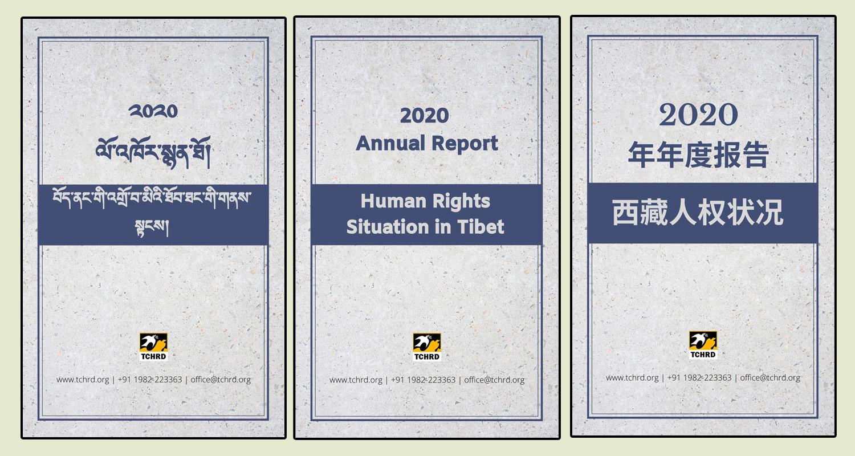 TCHRD西藏人权报告:中共持续在严厉打压西藏人权