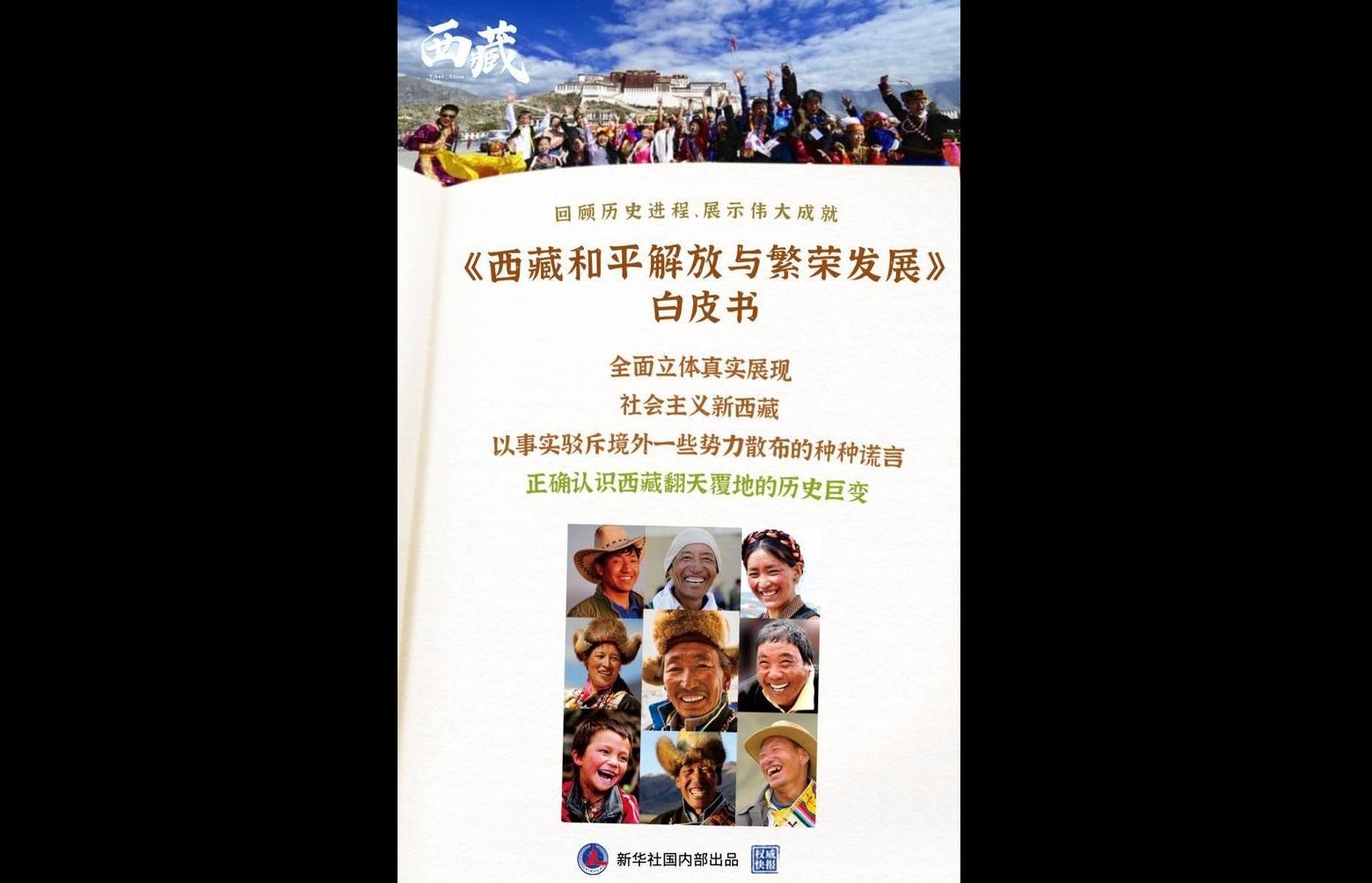 中共白皮书再扯和平解放西藏,藏人官员:利用协议宣示主权无合法性