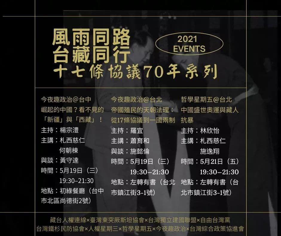 """台湾人权团体举办多场""""十七条协议七十年系列""""讲座"""