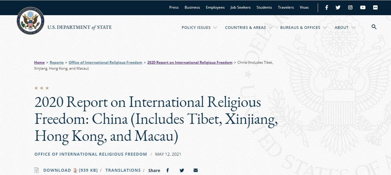 美国务院《2020国际宗教自由报告》强调西藏遭受压迫处境