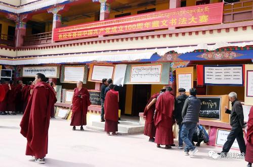 中共在西藏各地展开一系列爱国活动纪念建党百年