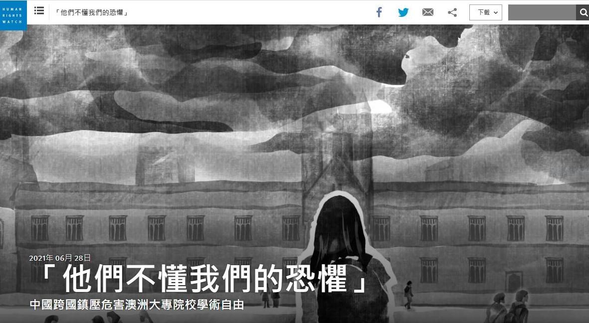 人权观察:中共跨国镇压危害澳洲学术自由