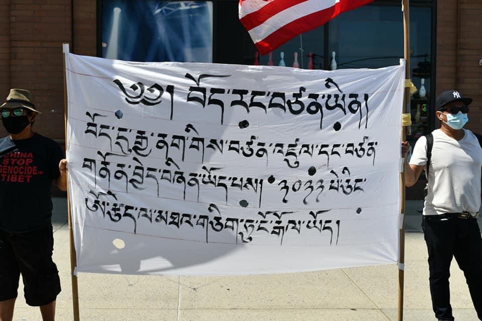 习近平到访西藏拉萨,流亡藏人在中共驻美国大使馆附近抗议