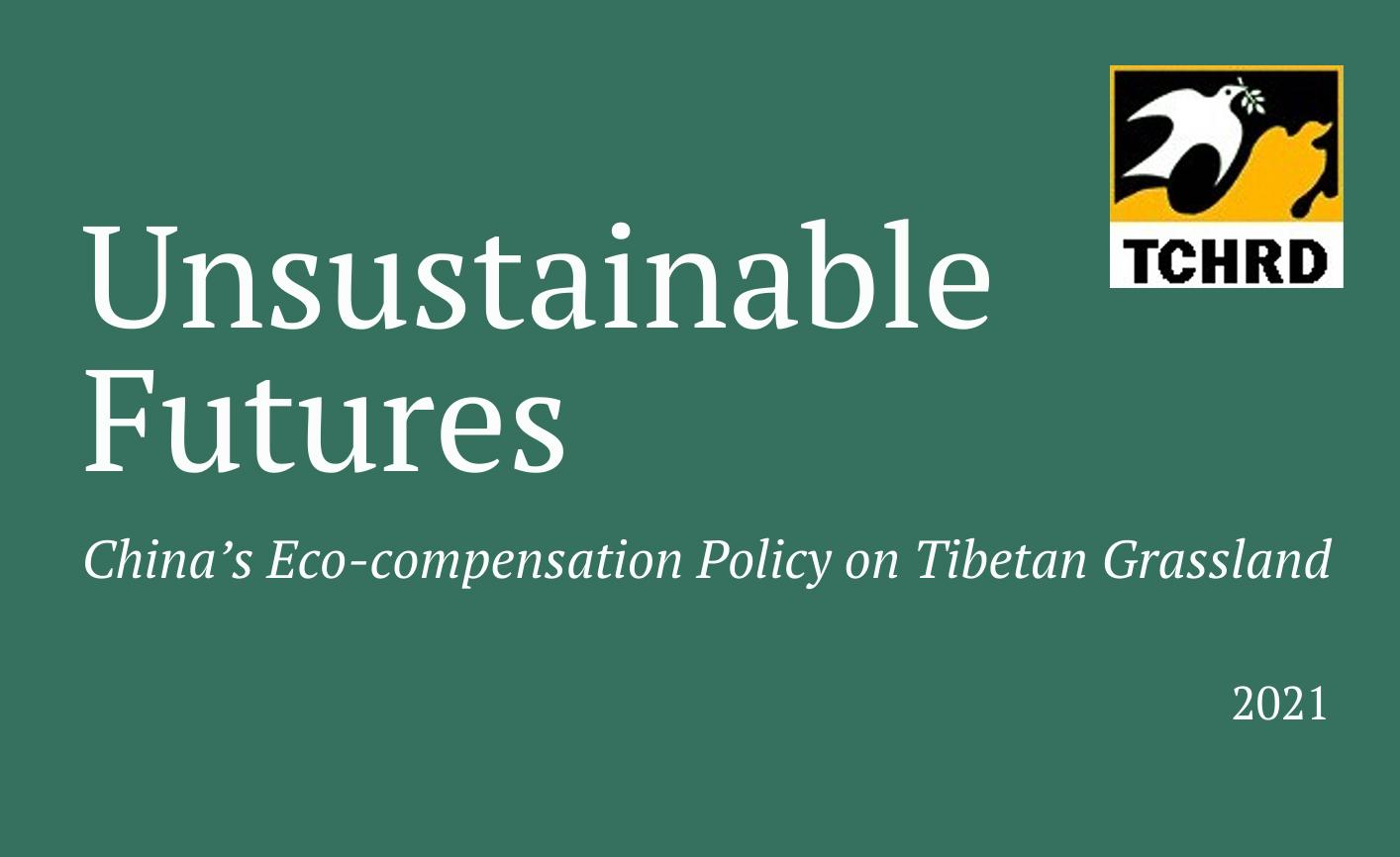 流亡人权团体披露中共对西藏环境的破坏